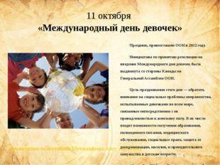 11 октября Праздник, провозглашенООНв 2012 году. Инициатива по принятию рез