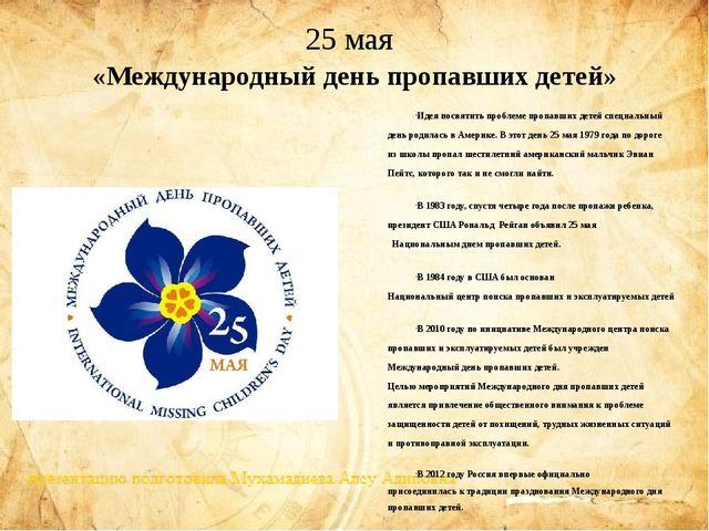 25 мая Идеяпосвятить проблеме пропавших детей специальный деньродилась вАм...