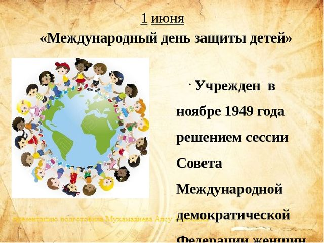 1 июня Учрежден в ноябре 1949 года решением сессии Совета Международной демо...