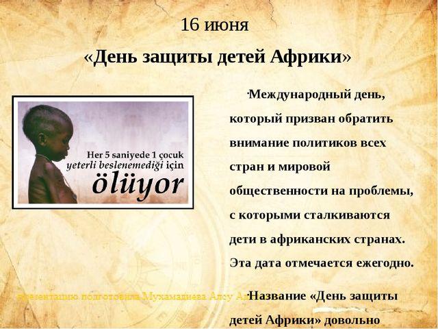 16 июня Международный день, который призван обратить внимание политиков всех...