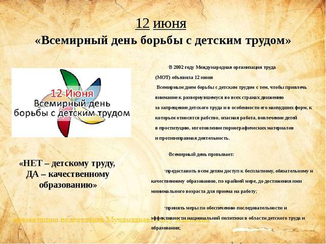 12 июня В 2002 году Международная организация труда (МОТ)объявила 12 июня Вс...