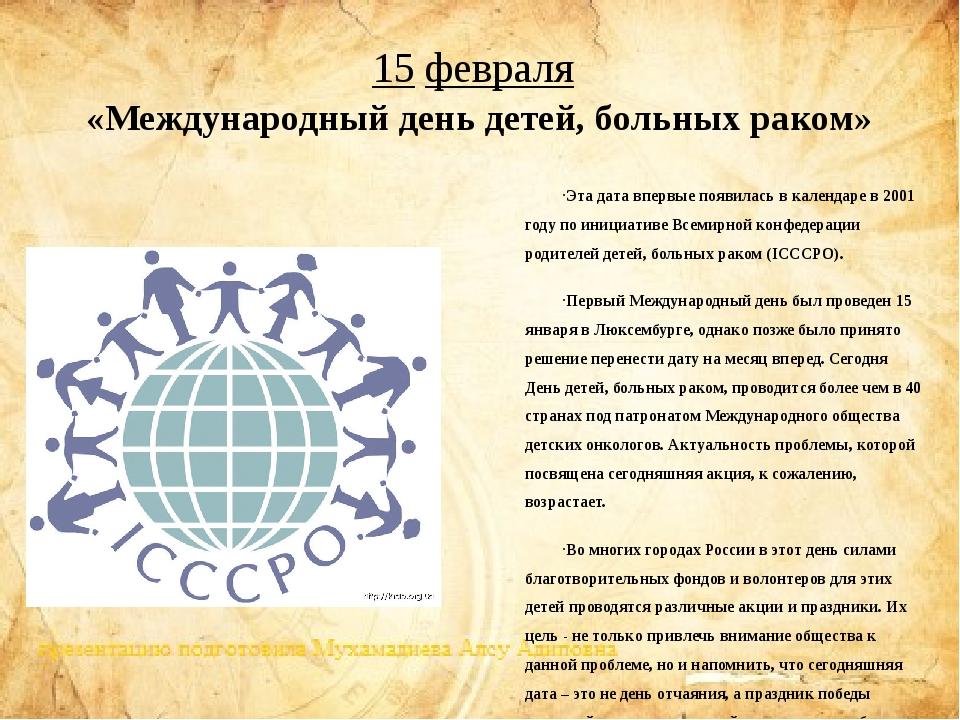 15 февраля Эта дата впервые появилась в календаре в 2001 году по инициативе В...