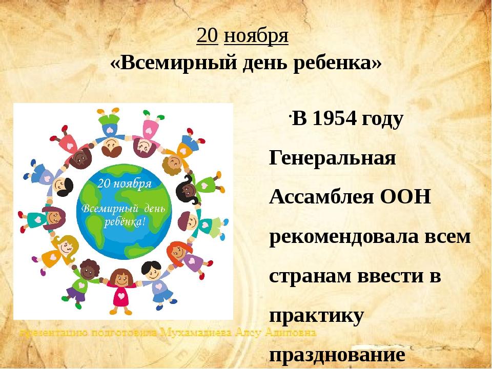 20 ноября В 1954 году Генеральная Ассамблея ООН рекомендовала всем странам вв...