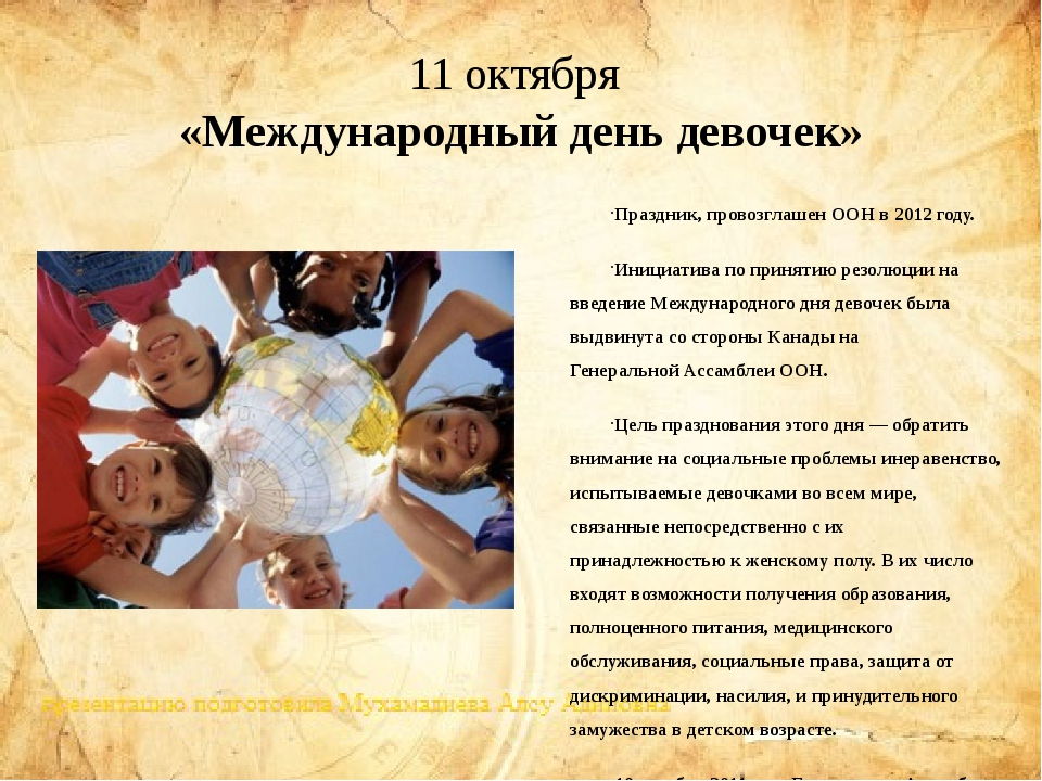 11 октября Праздник, провозглашенООНв 2012 году. Инициатива по принятию рез...