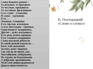 В. Полторацкий «Слово о словах» Слова бывают разные – То дельные, то праздные