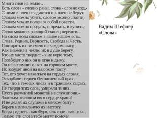 Вадим Шефнер «Слова» Много слов на земле… Есть слова - словно раны, слова - с