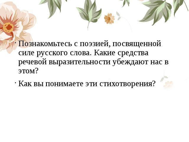 Познакомьтесь с поэзией, посвященной силе русского слова. Какие средства реч...