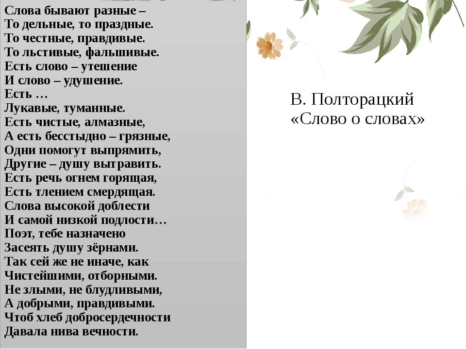 В. Полторацкий «Слово о словах» Слова бывают разные – То дельные, то праздные...
