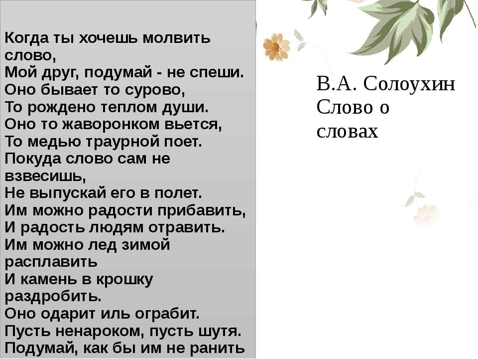 В.А. Солоухин Слово о словах Когда ты хочешь молвить слово, Мой друг, подумай...