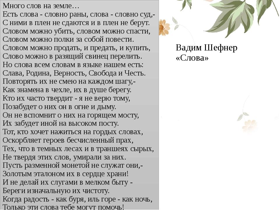 Вадим Шефнер «Слова» Много слов на земле… Есть слова - словно раны, слова - с...