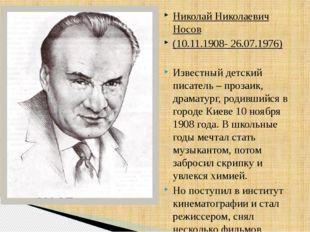 1((19 Николай Николаевич Носов (10.11.1908- 26.07.1976) Известный детский пис