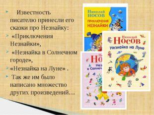Известность писателю принесли его сказки про Незнайку: «Приключения Незнайки