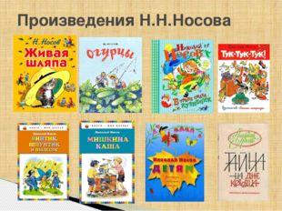 Произведения Н.Н.Носова