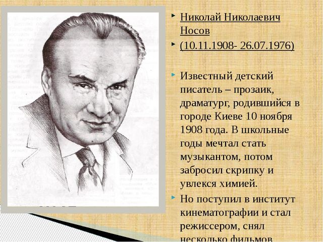 1((19 Николай Николаевич Носов (10.11.1908- 26.07.1976) Известный детский пис...