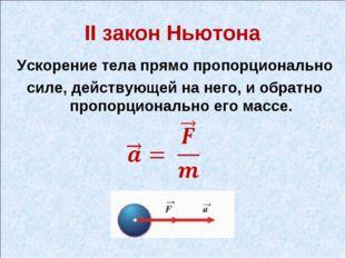 II закон Ньютона Ускорение тела прямо пропорционально силе, действующей на не