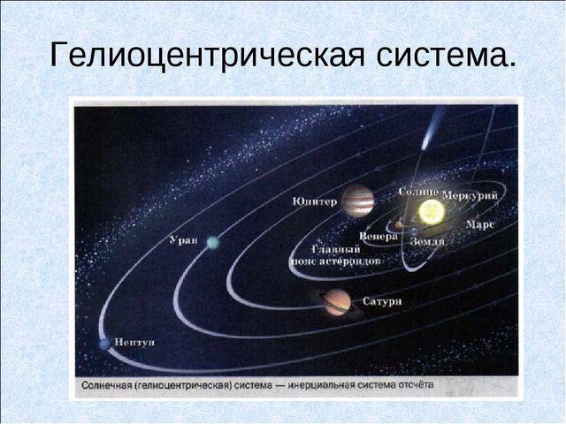 Гелиоцентрическая система.