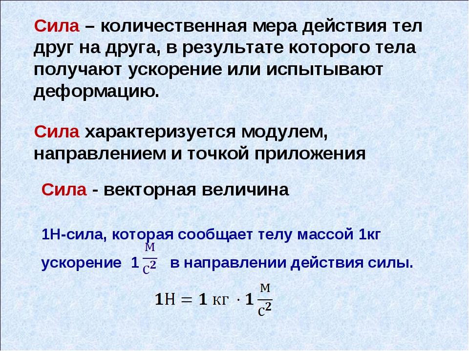 Сила – количественная мера действия тел друг на друга, в результате которого...