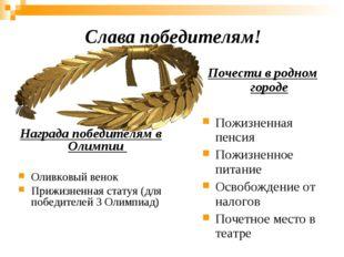 Слава победителям! Награда победителям в Олимпии Оливковый венок Прижизненная