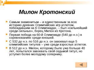 Милон Кротонский Самым знаменитым – и единственным за всю историю древних Оли
