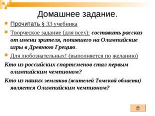 Домашнее задание. Прочитать § 33 учебника Творческое задание (для всех): сост