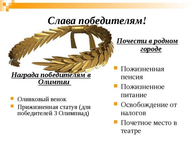 Слава победителям! Награда победителям в Олимпии Оливковый венок Прижизненная...