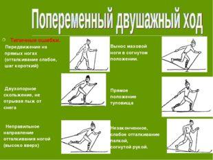 Типичные ошибки. Передвижение на прямых ногах (отталкивание слабое, шаг корот