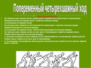 Двигательный цикл. На первом шаге левой ногой, левая рука и правая нога закон