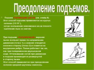 Подъем ступающим шагом (см. слайд 8). Этот способ подъема применяется на крут