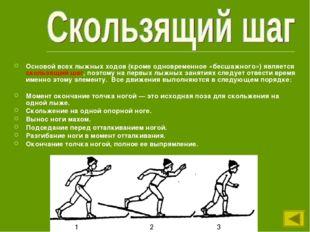 Основой всех лыжных ходов (кроме одновременное «бесшажного») является скользя