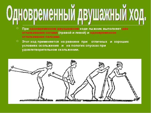 При одновременном двухшажном ходе лыжник выполняет два отталкивания ногами (п...