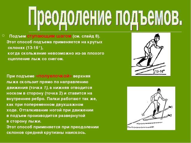 Подъем ступающим шагом (см. слайд 8). Этот способ подъема применяется на крут...