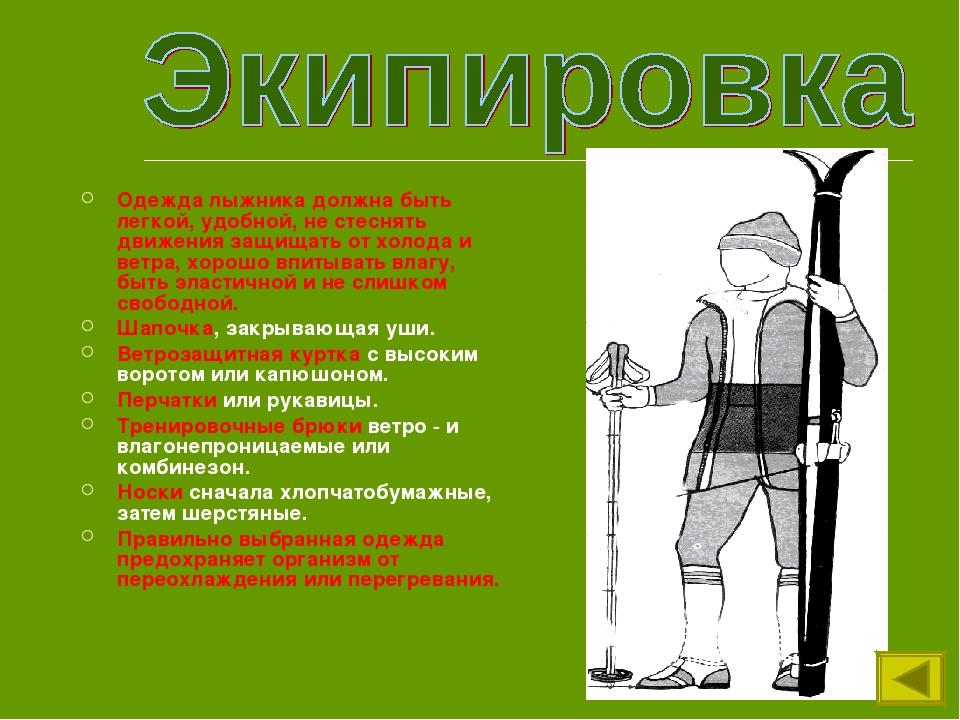 3f2d7d35a7eb 3 слайд Одежда лыжника должна быть легкой, удобной, не стеснять движения  защищать от