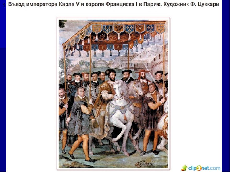 Это предоставляло монархам право подчиняться не всем законам. Короли закрепля...