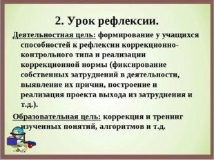 2. Урок рефлексии. Деятельностная цель: формирование у учащихся способностей