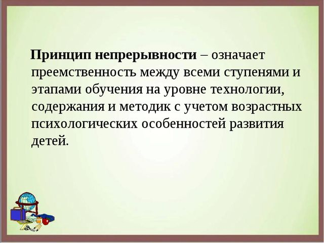 Принцип непрерывности – означает преемственность между всеми ступенями и эта...