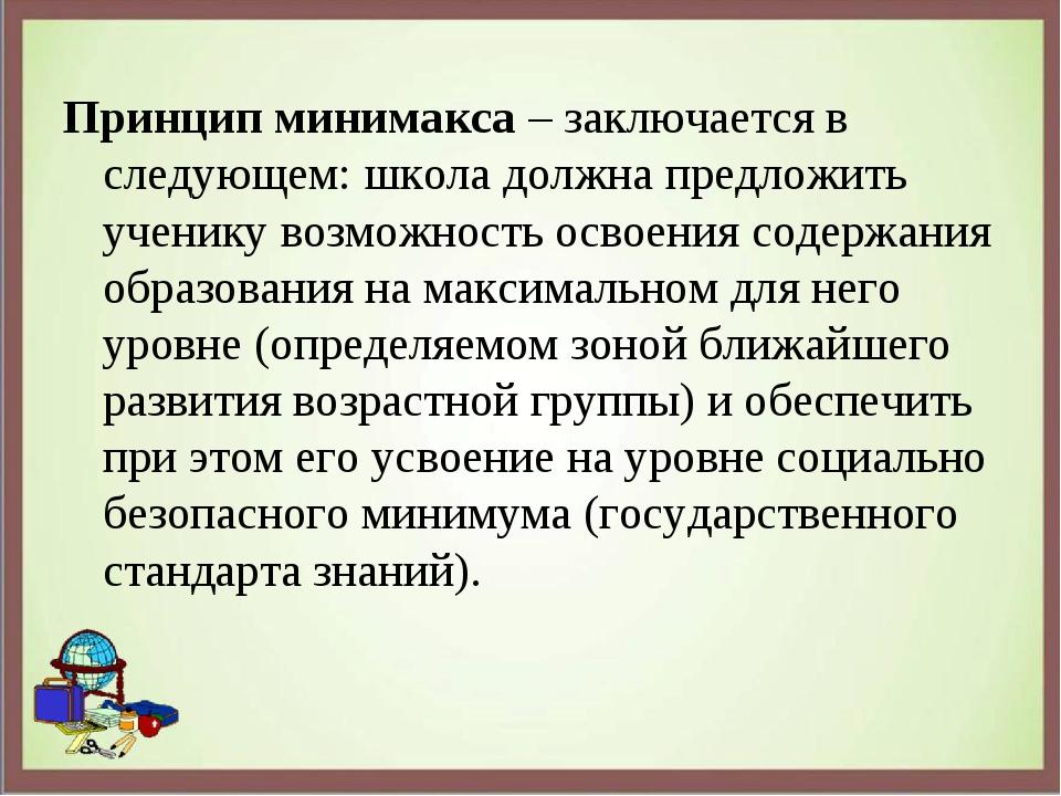 Принцип минимакса – заключается в следующем: школа должна предложить ученику...