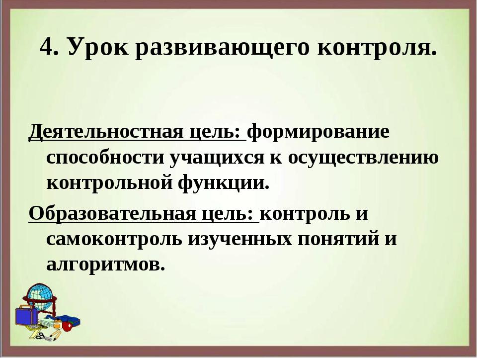 4. Урок развивающего контроля. Деятельностная цель: формирование способности...