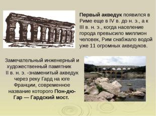 Первый акведук появился в Риме еще в IV в. до н. э., а к III в. н. э., когда