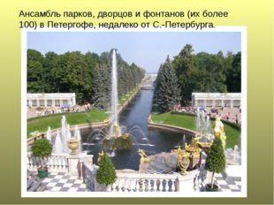 Ансамбль парков, дворцов и фонтанов (их более 100) в Петергофе, недалеко от