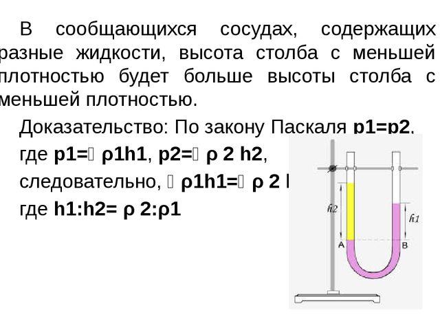 В сообщающихся сосудах, содержащих разные жидкости, высота столба с меньшей...