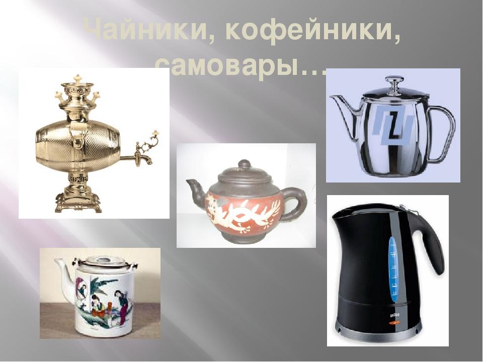 Чайники, кофейники, самовары…