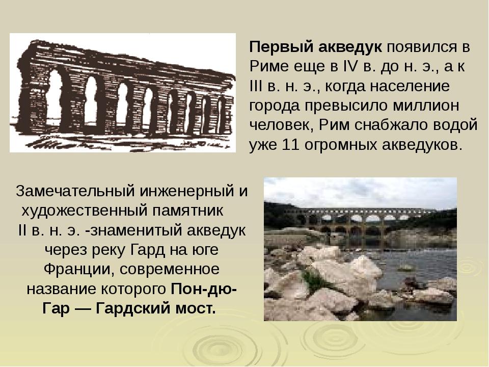 Первый акведук появился в Риме еще в IV в. до н. э., а к III в. н. э., когда...