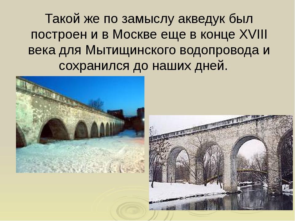 Такой же по замыслу акведук был построен и в Москве еще в конце XVIII века дл...