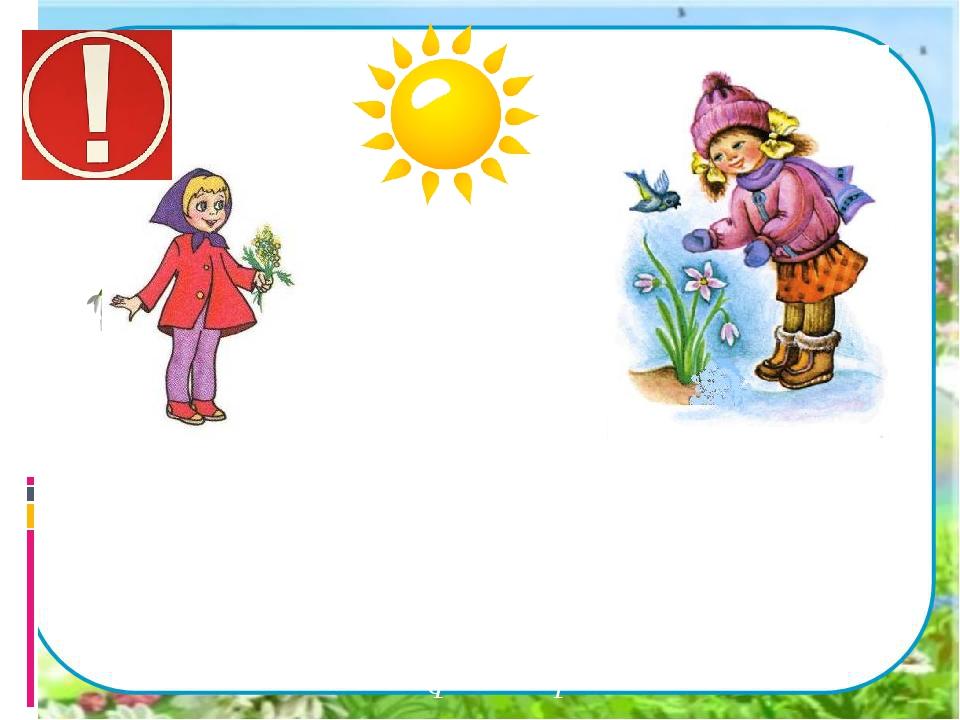 Многие собирают весной букеты весенних растений. Хорошо ли это? Что мы с вам...