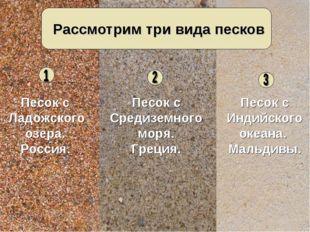 Рассмотрим три вида песков Песок с Ладожского озера. Россия. Песок с Средизем
