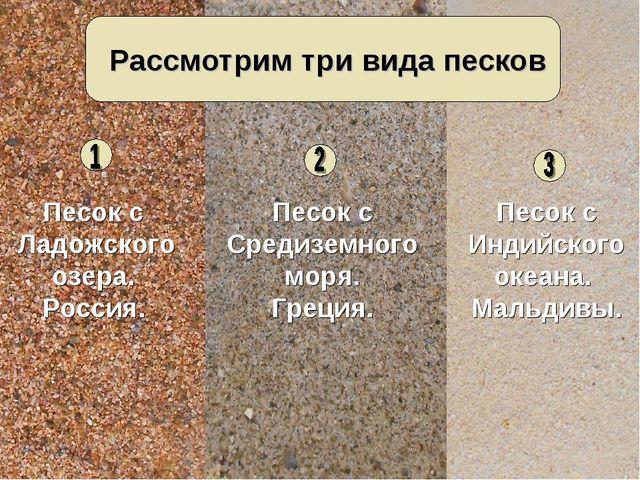 Рассмотрим три вида песков Песок с Ладожского озера. Россия. Песок с Средизем...