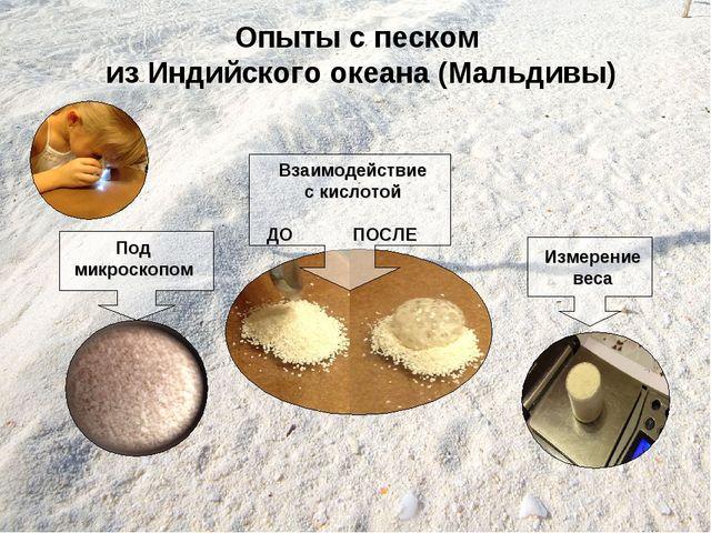 Опыты с песком из Индийского океана (Мальдивы) Измерение веса Взаимодействие...