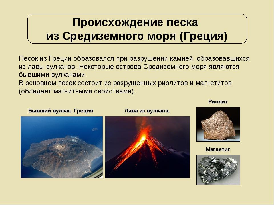 Происхождение песка из Средиземного моря (Греция) Песок из Греции образовался...