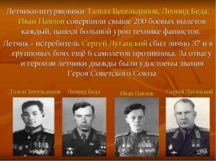 Летчики-штурмовики Талгат Бегельдинов, Леонид Беда, Иван Павлов совершили свы