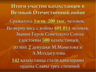 Итоги участия казахстанцев в Великой Отечественной войне Сражалось 1млн. 200